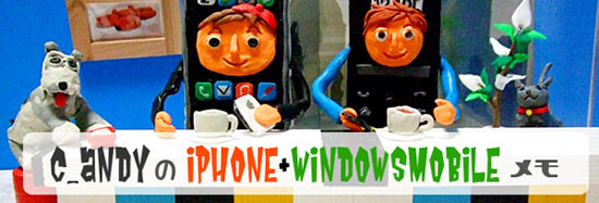 C_andYのiPhone+WindowsMobileメモ