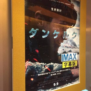 Dunkirk in IMAX