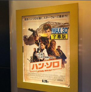 """""""Solo"""" poster"""