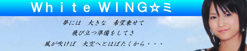 White WING☆ミ
