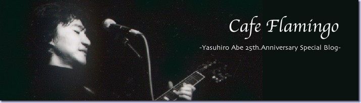 Cafe Flamingo - Yasuhiro Abe 25th Anniversary Special Blog-