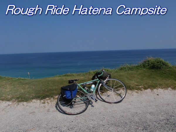 Rough Ride Hatena Campsite