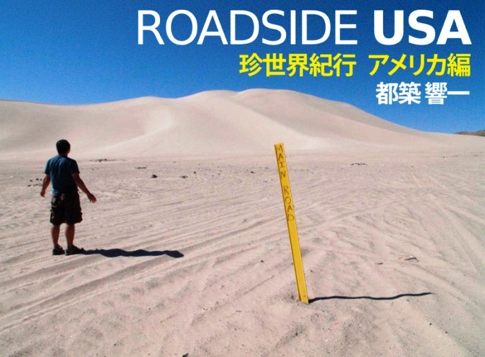 ROADSIDE USA ���������ԥ���ꥫ��
