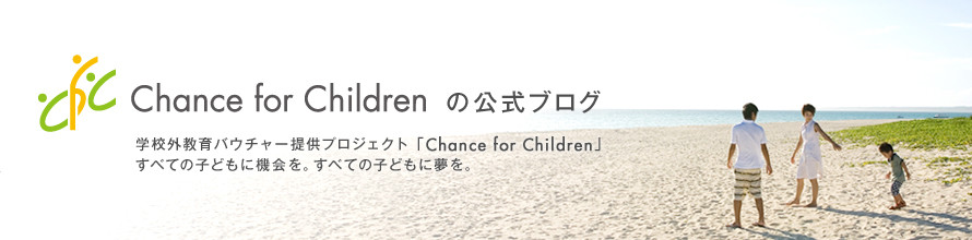 Chance for Children�ʳع�������Х����㡼�ץ?�����ȡ�