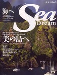 Sea Dream vol. 11