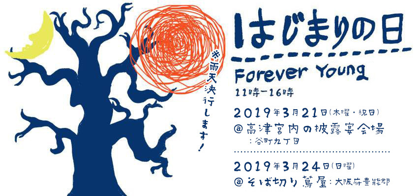 Forever Young 〜はじまりの日大阪〜