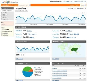 新Google Analytics