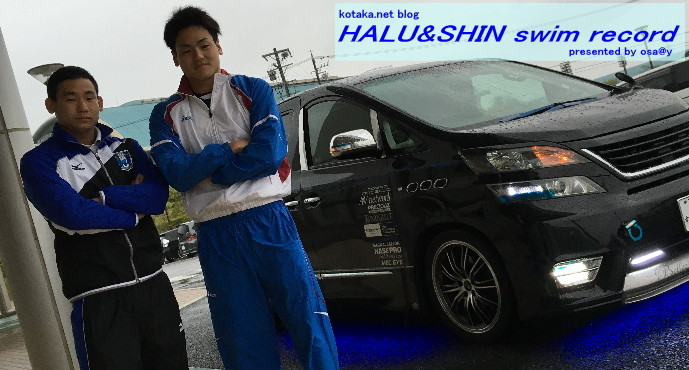 HALU&SHIN swim record