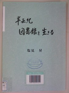 l-library2010-08-17