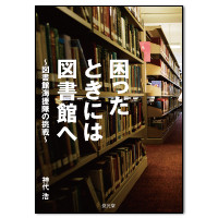 l-library2014-11-29