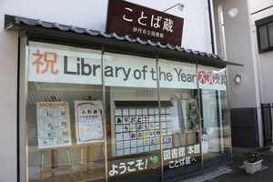 l-library2016-12-05