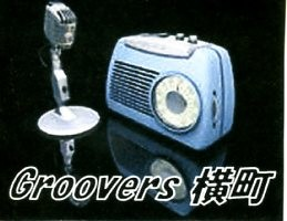 Groovers 横町