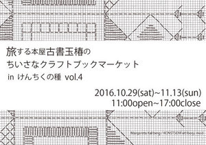 mucame_cobo2016-10-08