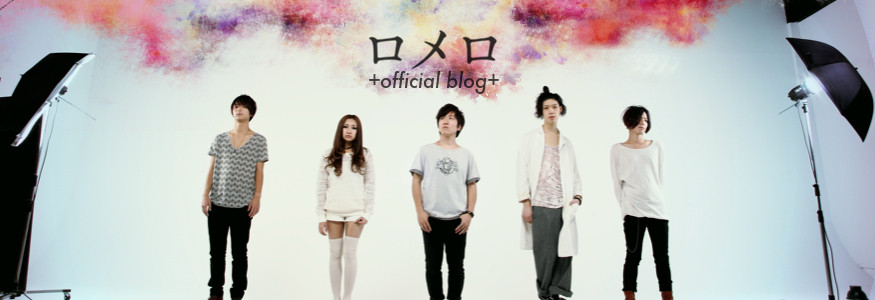 ロメロ official blog
