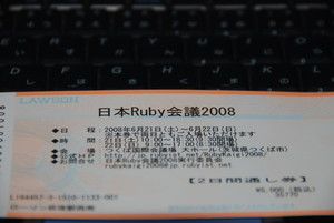 Ruby会議2008チケット