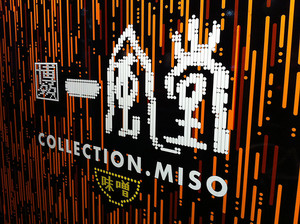 一風堂 COLLECTION.MISO