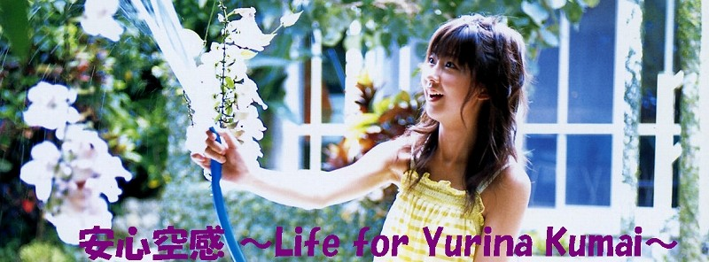 安心空感 〜Life for Yurina Kumai〜