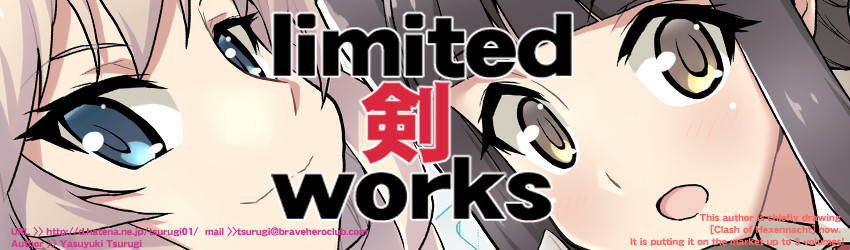 Limited 剣 Works