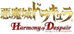 �����ɥ饭��� Harmony of Despair