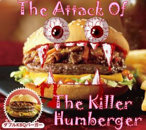 ハンバーガーに気を許してはいけないよ