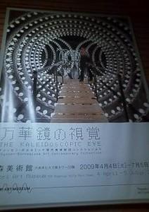 「万華鏡の視覚」展