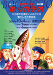 浅草オペラ 「ボッカチオ」