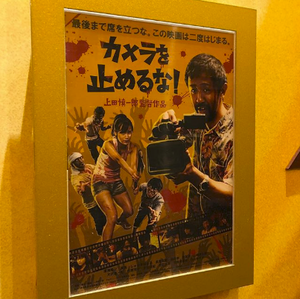 """One Cut of the Dead"" poster"