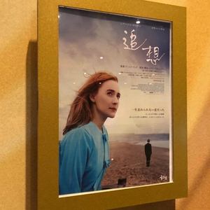 """On Chesil Beach"" poster"