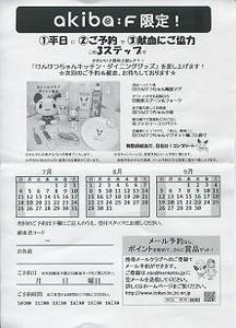 JAM19632010-07-03