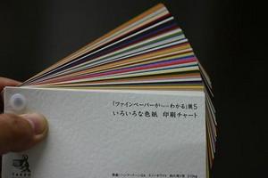 印刷チャート見本帳