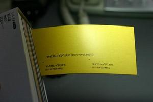 マイカレイド 黄色