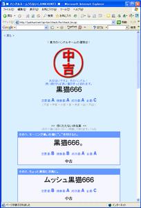 KuroNeko6662005-10-03
