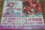LaclefYoshi2005-02-08