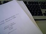 卒業論文印刷