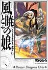 Lt_yukikaze2004-11-16