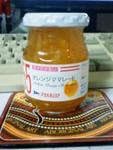 アヲハタオレンジマーマレード