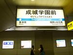 成城学園前駅にて
