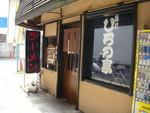 駒沢 ひろの亭