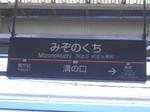東急田園都市線 溝の口駅