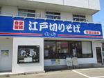 ゆで太郎 六丁の目北町店