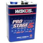 愛用オイル「WAKO'S PRO STAGE-S」