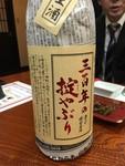 乾杯の日本酒