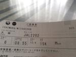 8:55 仙台空港発-伊丹空港行