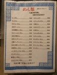 三松会館 メニュー表