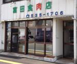 富田食肉店 外観