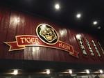 タイガー軒の看板(内観)