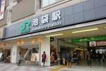 JR池袋駅東口