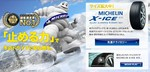 候補だったMICHELIN X-ICE(XI3)