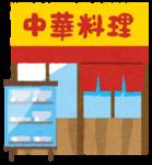 """いかにも""""日本の中華料理屋"""""""