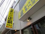 餃子屋「正嗣 宮島本店」